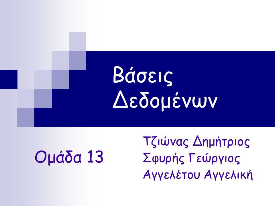 Βάσεις Δεδομένων Ομάδα 13 Τζιώνας Δημήτριος Σφυρής Γεώργιος