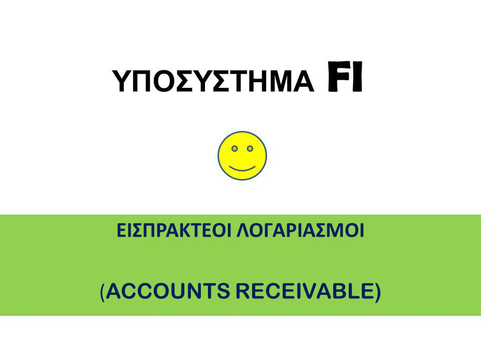 ΕΙΣΠΡΑΚΤΕOI ΛΟΓΑΡΙΑΣΜOI (ACCOUNTS RECEIVABLE)