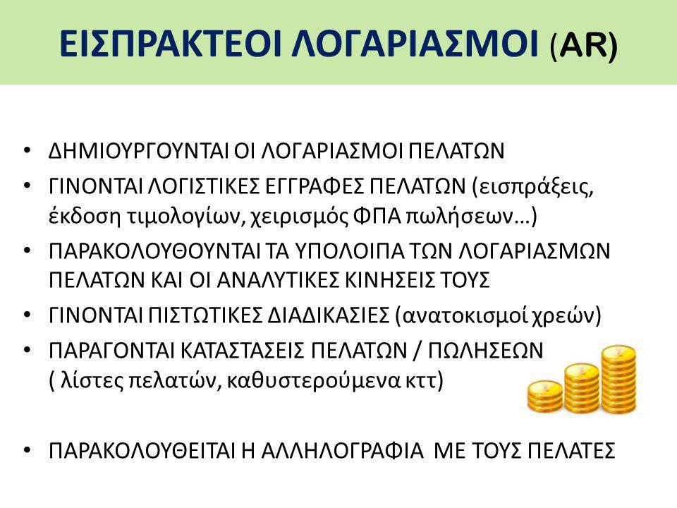 ΕΙΣΠΡΑΚΤΕOI ΛΟΓΑΡΙΑΣΜOI (AR)