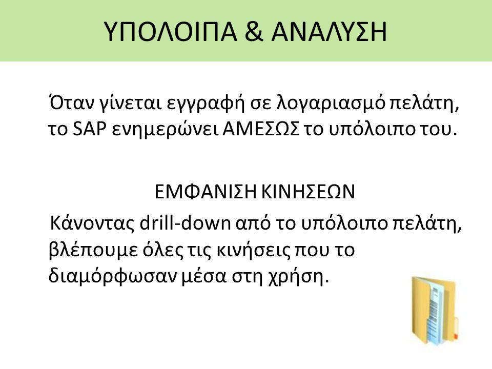 ΥΠΟΛΟΙΠΑ & ΑΝΑΛΥΣΗ
