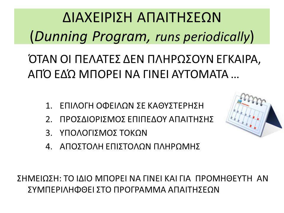 ΔΙΑΧΕΙΡΙΣΗ ΑΠΑΙΤΗΣΕΩΝ (Dunning Program, runs periodically)