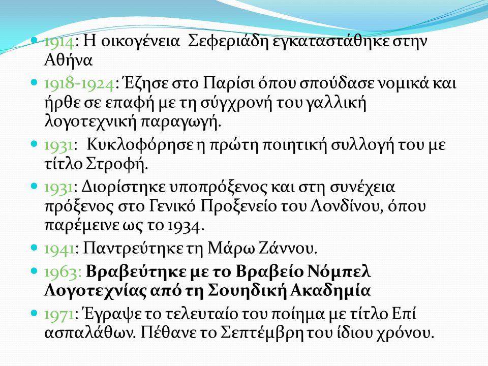 1914: Η οικογένεια Σεφεριάδη εγκαταστάθηκε στην Αθήνα