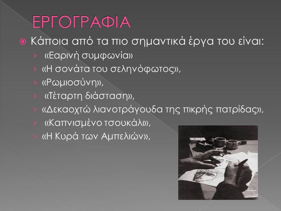 ΕΡΓΟΓΡΑΦΙΑ Κάποια από τα πιο σημαντικά έργα του είναι: