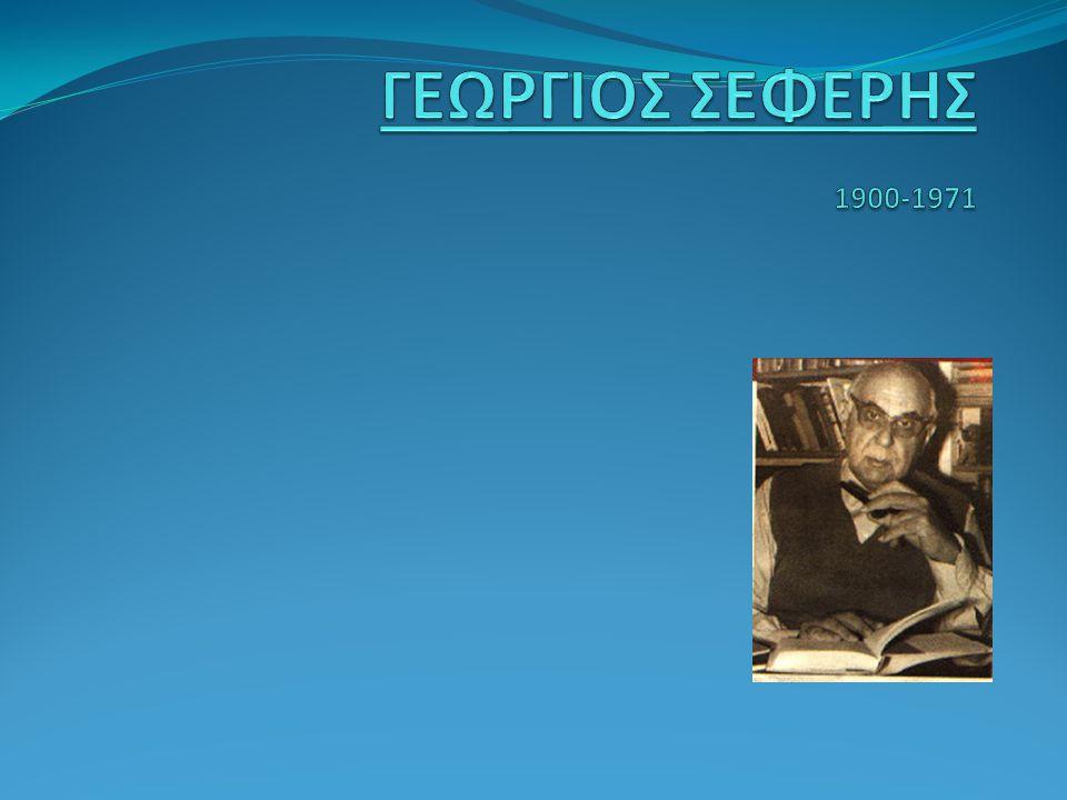 ΓΕΩΡΓΙΟΣ ΣΕΦΕΡΗΣ 1900-1971