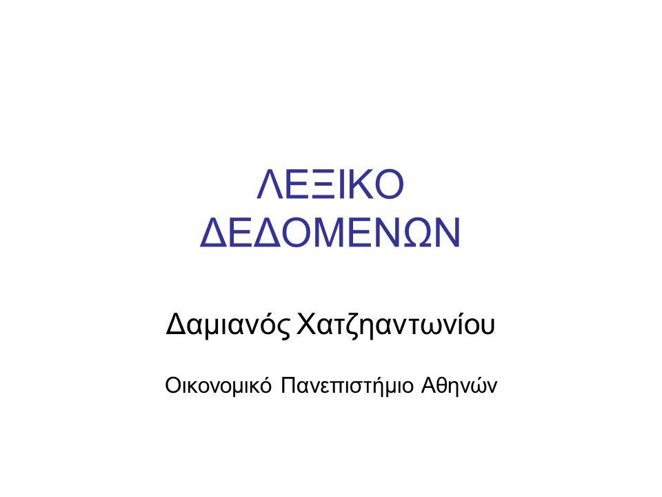 Δαμιανός Χατζηαντωνίου Οικονομικό Πανεπιστήμιο Αθηνών