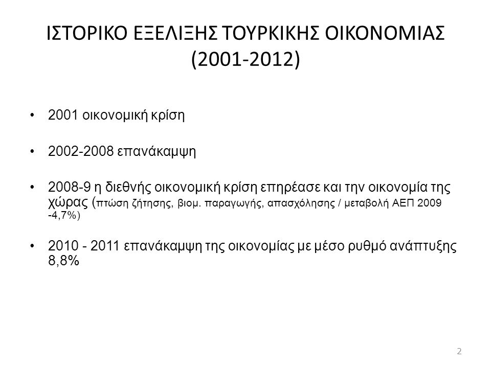 ΙΣΤΟΡΙΚΟ ΕΞΕΛΙΞΗΣ ΤΟΥΡΚΙΚΗΣ ΟIKONOMIAΣ (2001-2012)