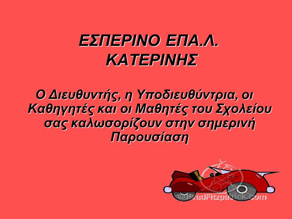 ΕΣΠΕΡΙΝΟ ΕΠΑ.Λ. ΚΑΤΕΡΙΝΗΣ