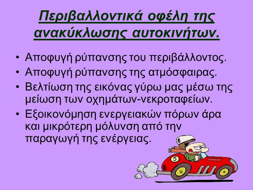 Περιβαλλοντικά οφέλη της ανακύκλωσης αυτοκινήτων.