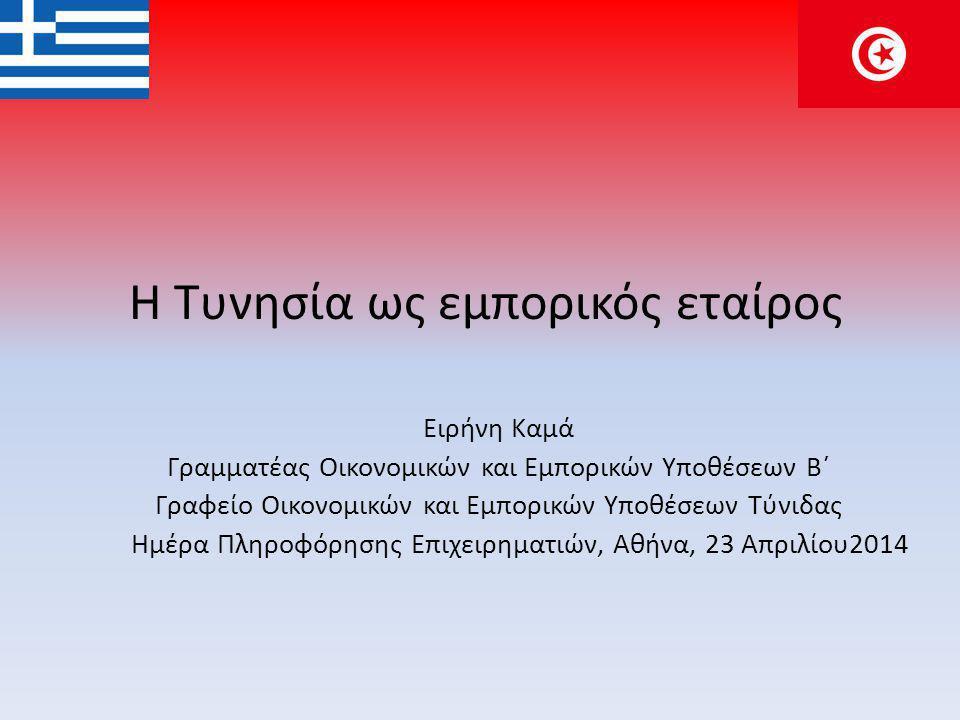Η Τυνησία ως εμπορικός εταίρος