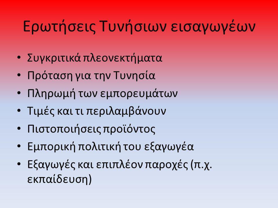 Ερωτήσεις Τυνήσιων εισαγωγέων