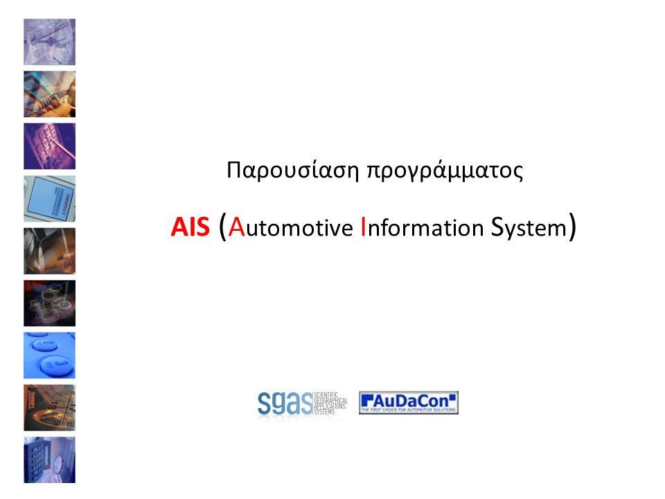 AIS (Automotive Information System)