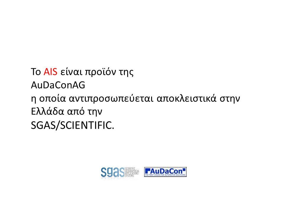 SGAS/SCIENTIFIC. Το AIS είναι προϊόν της AuDaConAG