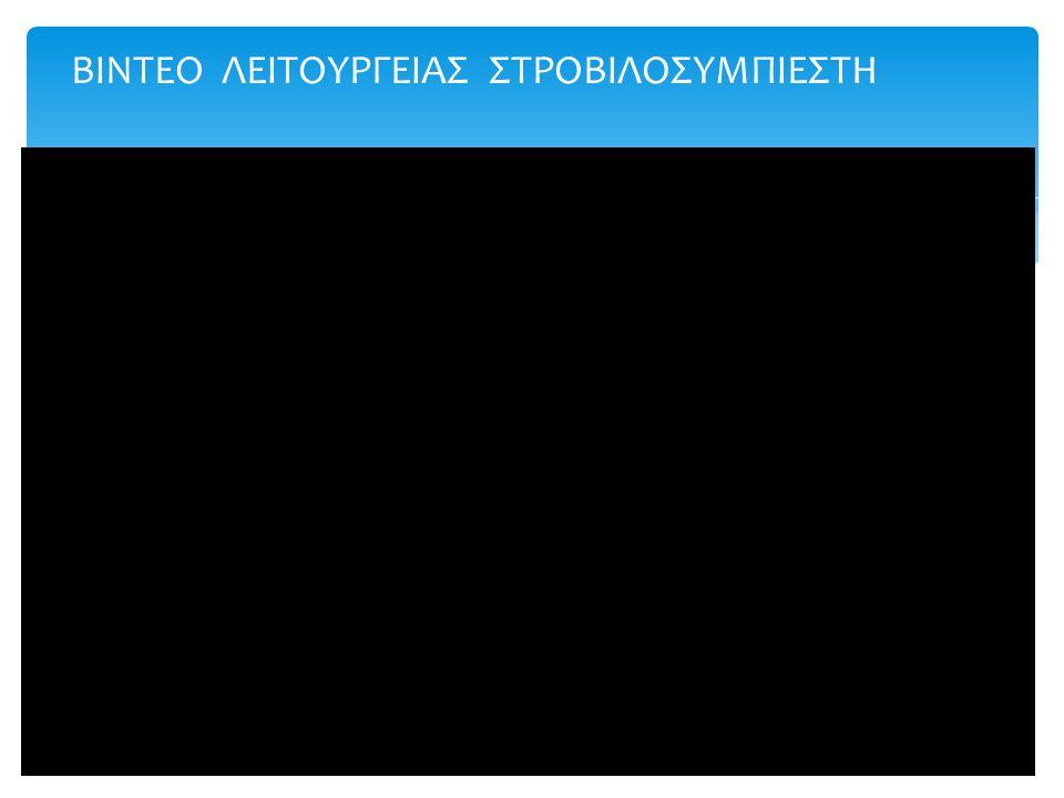 ΒΙΝΤΕΟ ΛΕΙΤΟΥΡΓΕΙΑΣ ΣΤΡΟΒΙΛΟΣΥΜΠΙΕΣΤΗ
