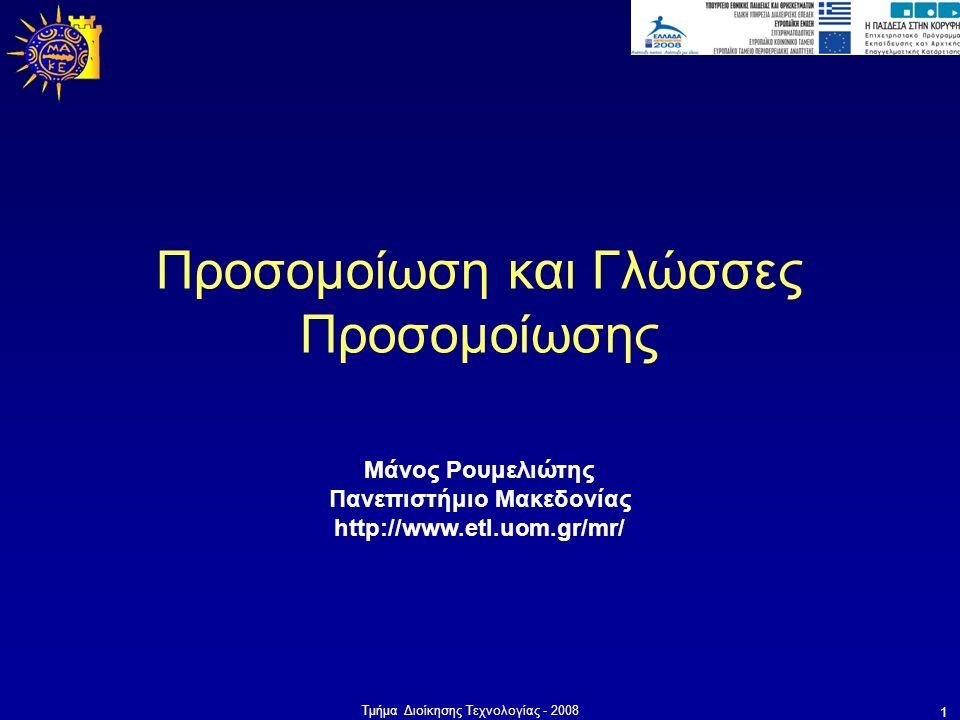 Μάνος Ρουμελιώτης Πανεπιστήμιο Μακεδονίας