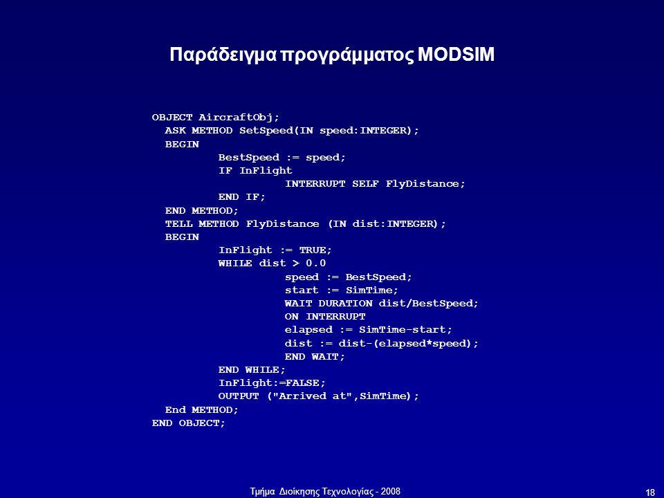 Παράδειγμα προγράμματος MODSIM