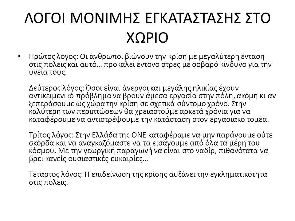 ΛΟΓΟΙ ΜΟΝΙΜΗΣ ΕΓΚΑΤΑΣΤΑΣΗΣ ΣΤΟ ΧΩΡΙΟ