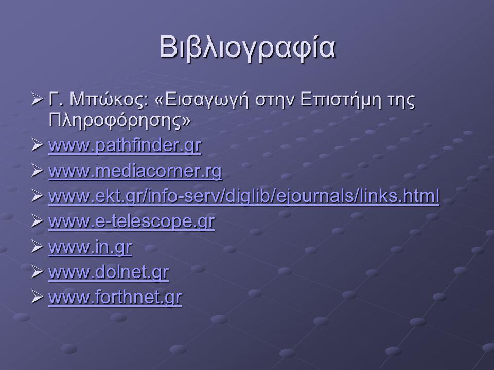 Βιβλιογραφία Γ. Μπώκος: «Εισαγωγή στην Επιστήμη της Πληροφόρησης»