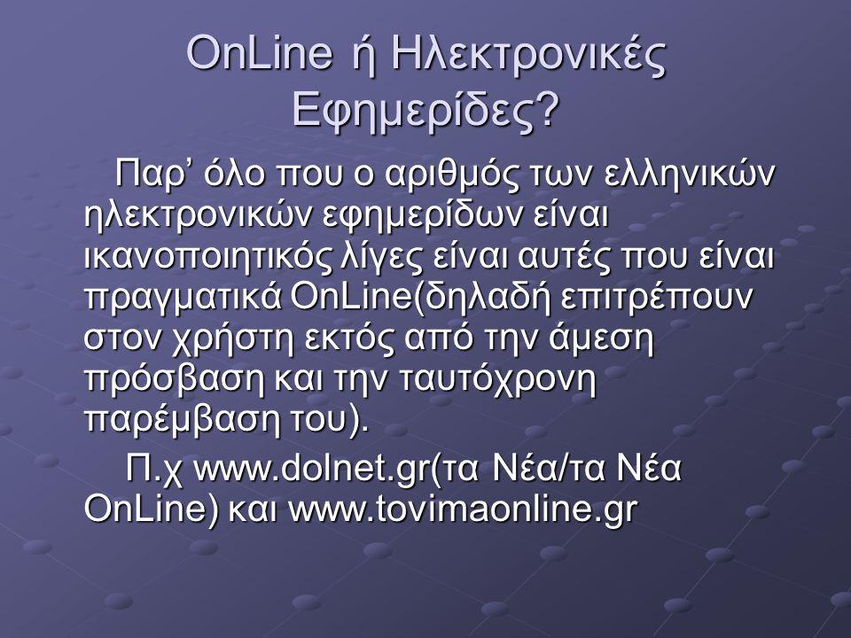 OnLine ή Ηλεκτρονικές Εφημερίδες