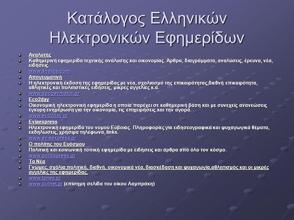 Κατάλογος Ελληνικών Ηλεκτρονικών Εφημερίδων