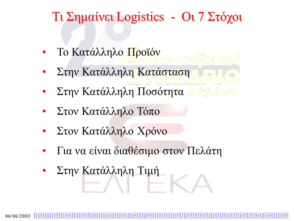 Τι Σημαίνει Logistics - Οι 7 Στόχοι