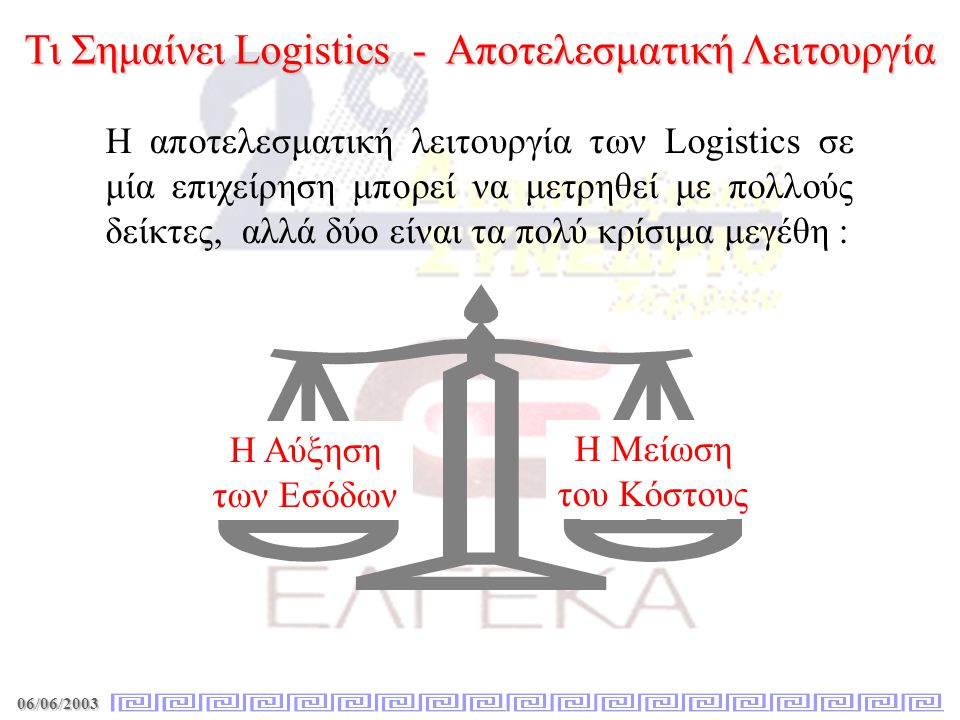 Τι Σημαίνει Logistics - Αποτελεσματική Λειτουργία