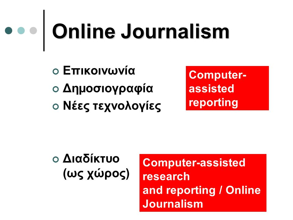 Online Journalism Επικοινωνία Δημοσιογραφία Νέες τεχνολογίες