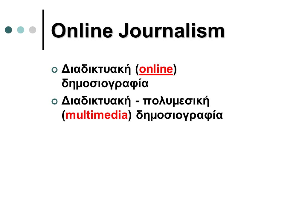 Online Journalism Διαδικτυακή (online) δημοσιογραφία