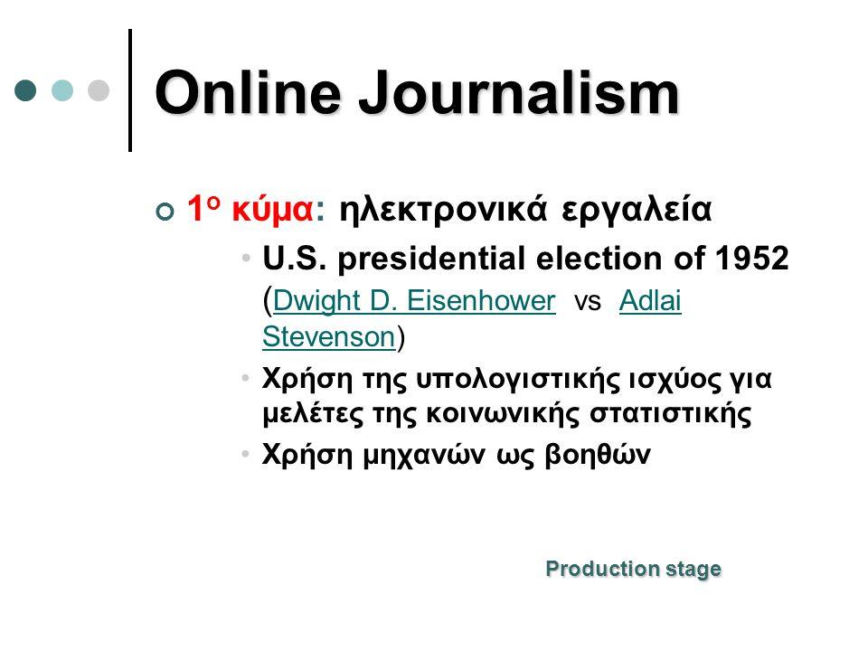 Online Journalism 1ο κύμα: ηλεκτρονικά εργαλεία