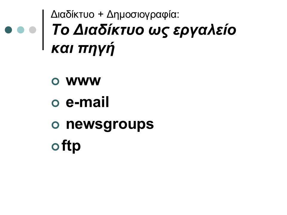 Διαδίκτυο + Δημοσιογραφία: Το Διαδίκτυο ως εργαλείο και πηγή