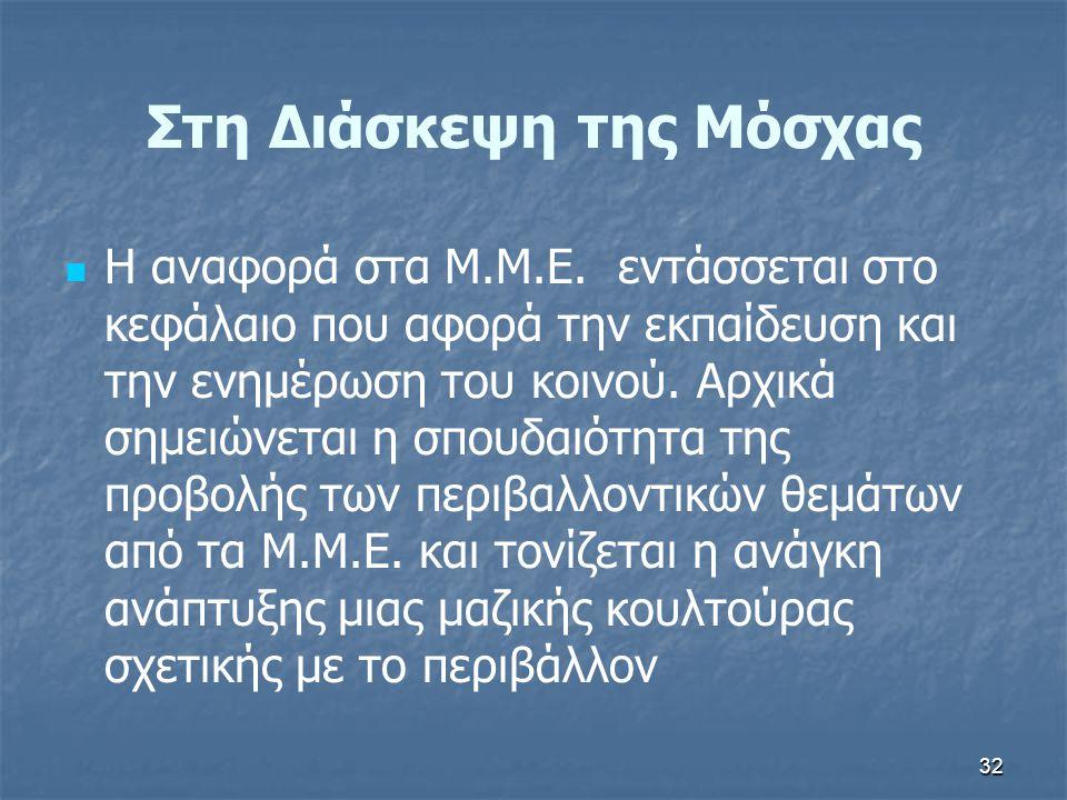 Στη Διάσκεψη της Μόσχας