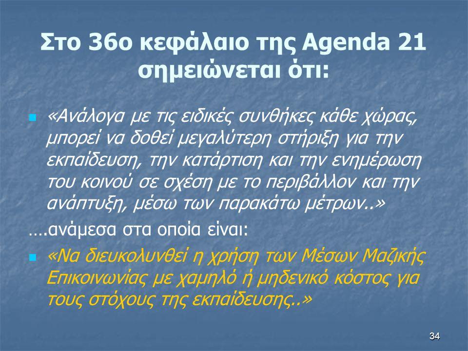 Στο 36ο κεφάλαιο της Agenda 21 σημειώνεται ότι:
