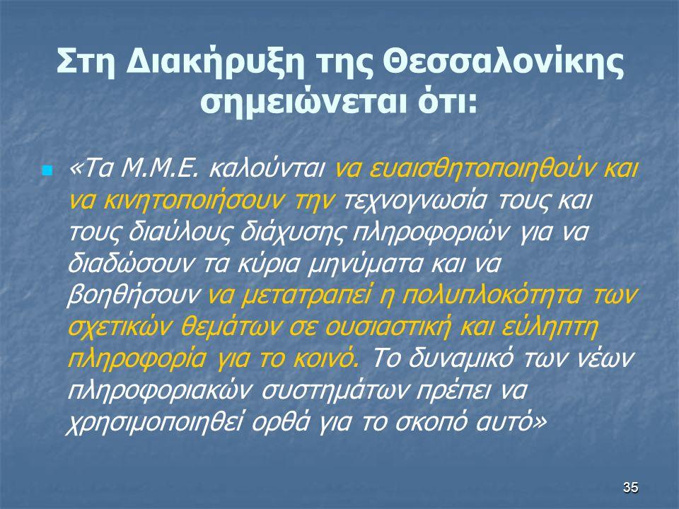 Στη Διακήρυξη της Θεσσαλονίκης σημειώνεται ότι: