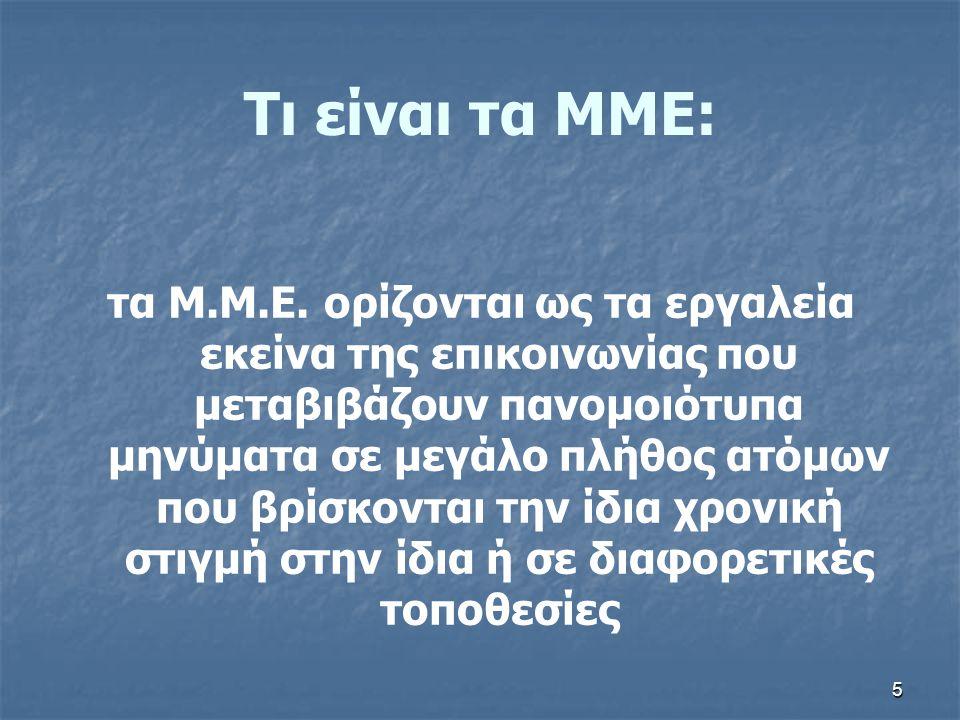 Τι είναι τα ΜΜΕ: