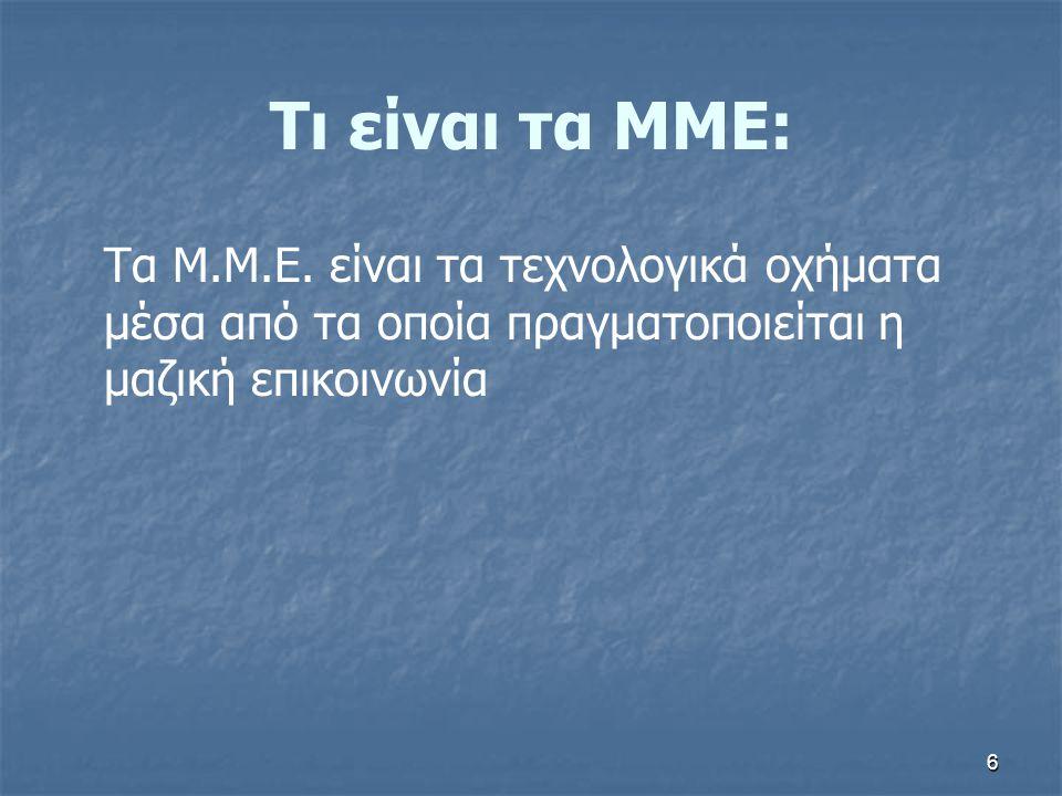 Τι είναι τα ΜΜΕ: Tα Μ.Μ.Ε.