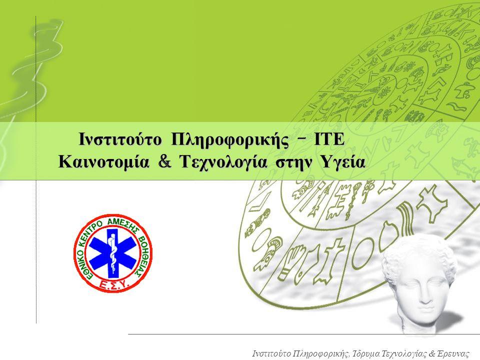 Ινστιτούτο Πληροφορικής - ΙΤΕ Καινοτομία & Τεχνολογία στην Υγεία