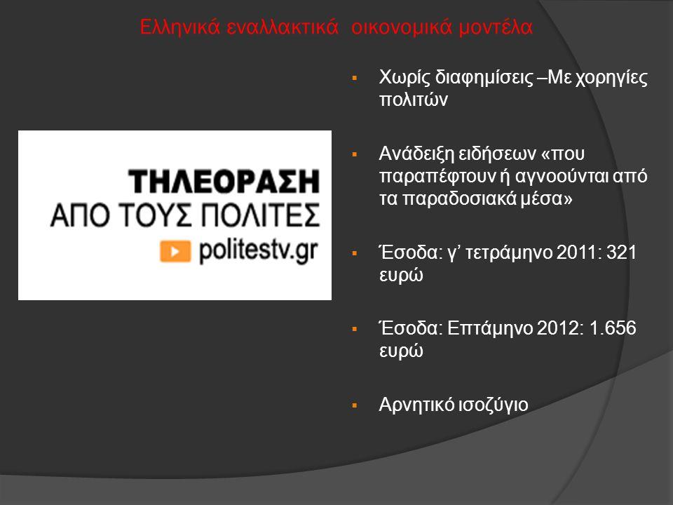 Ελληνικά εναλλακτικά οικονομικά μοντέλα