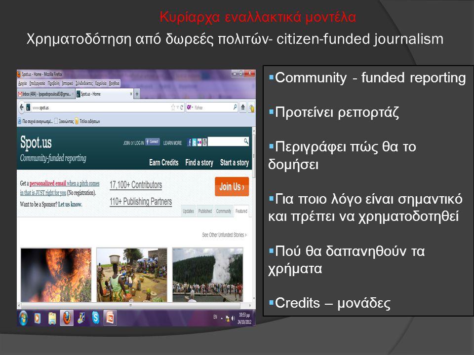 Χρηματοδότηση από δωρεές πολιτών- citizen-funded journalism
