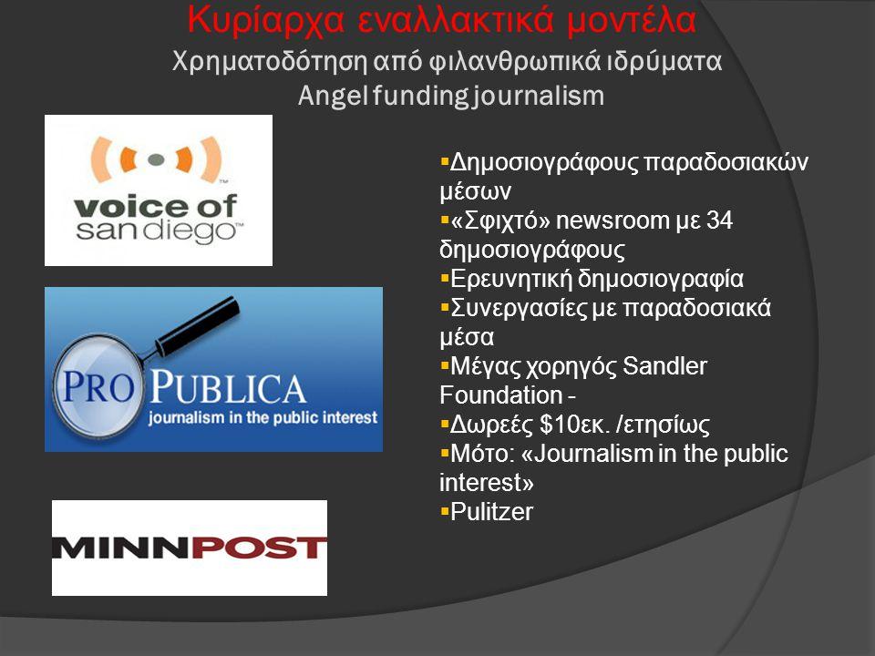 Χρηματοδότηση από φιλανθρωπικά ιδρύματα Angel funding journalism