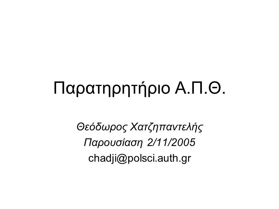 Θεόδωρος Χατζηπαντελής Παρουσίαση 2/11/2005 chadji@polsci.auth.gr