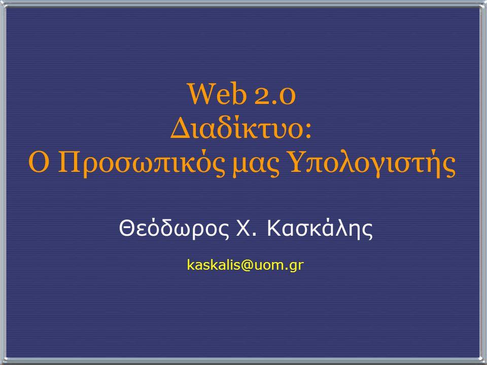 Web 2.0 Διαδίκτυο: Ο Προσωπικός μας Υπολογιστής
