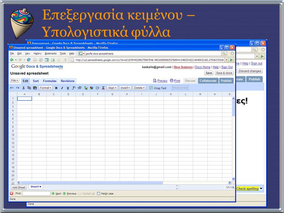 Επεξεργασία κειμένου – Υπολογιστικά φύλλα