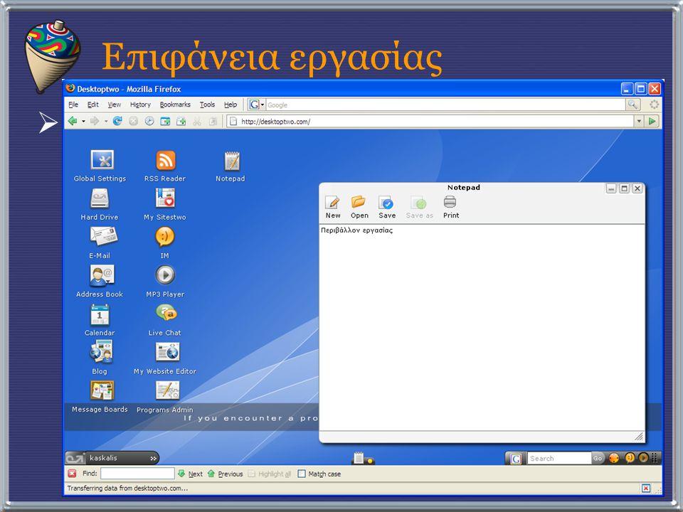 Επιφάνεια εργασίας http://desktoptwo.com