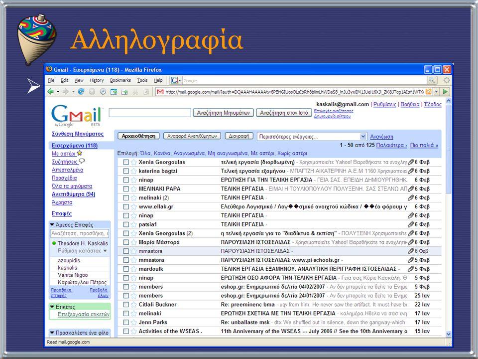 Αλληλογραφία http://www.gmail.com