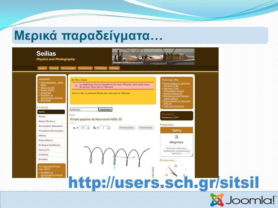 Μερικά παραδείγματα… http://users.sch.gr/sitsil