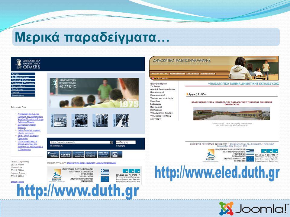 Μερικά παραδείγματα… http://www.eled.duth.gr http://www.duth.gr