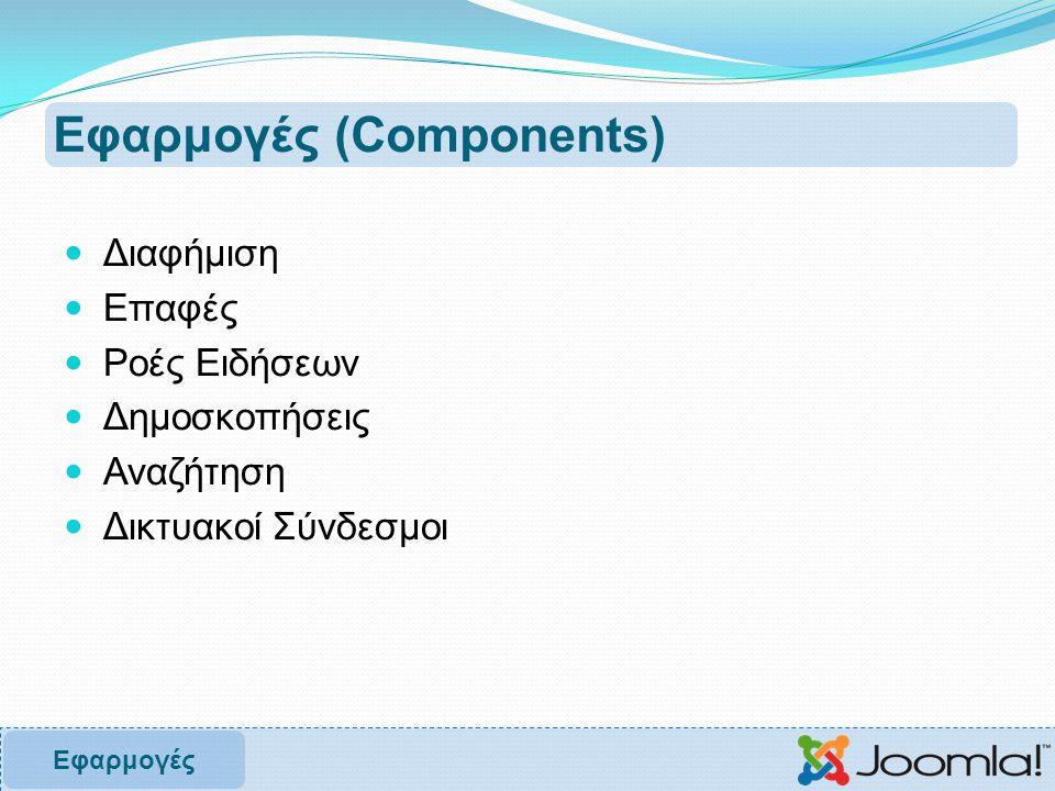 Εφαρμογές (Components)