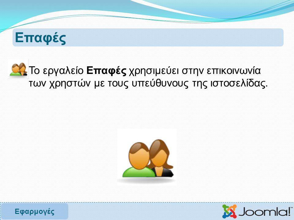 Επαφές Το εργαλείο Επαφές χρησιμεύει στην επικοινωνία των χρηστών με τους υπεύθυνους της ιστοσελίδας.