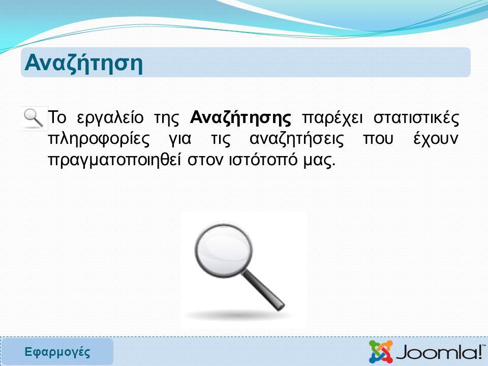 Αναζήτηση Το εργαλείο της Αναζήτησης παρέχει στατιστικές πληροφορίες για τις αναζητήσεις που έχουν πραγματοποιηθεί στον ιστότοπό μας.