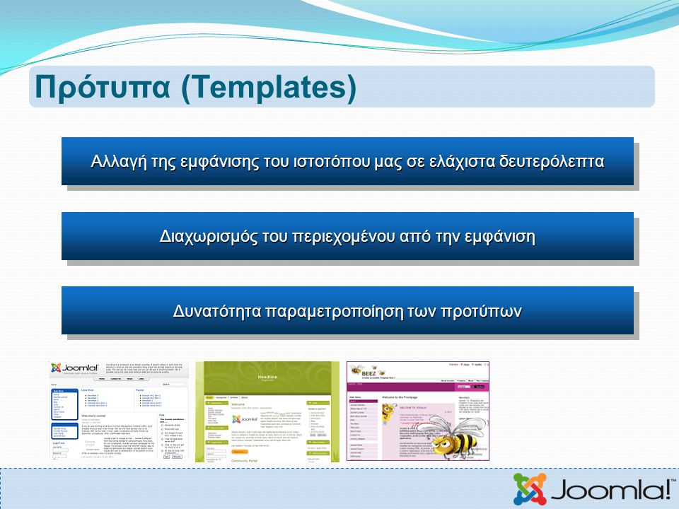 Πρότυπα (Templates) Αλλαγή της εμφάνισης του ιστοτόπου μας σε ελάχιστα δευτερόλεπτα. Διαχωρισμός του περιεχομένου από την εμφάνιση.