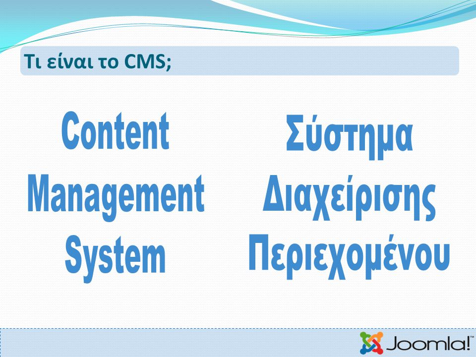 Content Σύστημα Management Διαχείρισης System Περιεχομένου